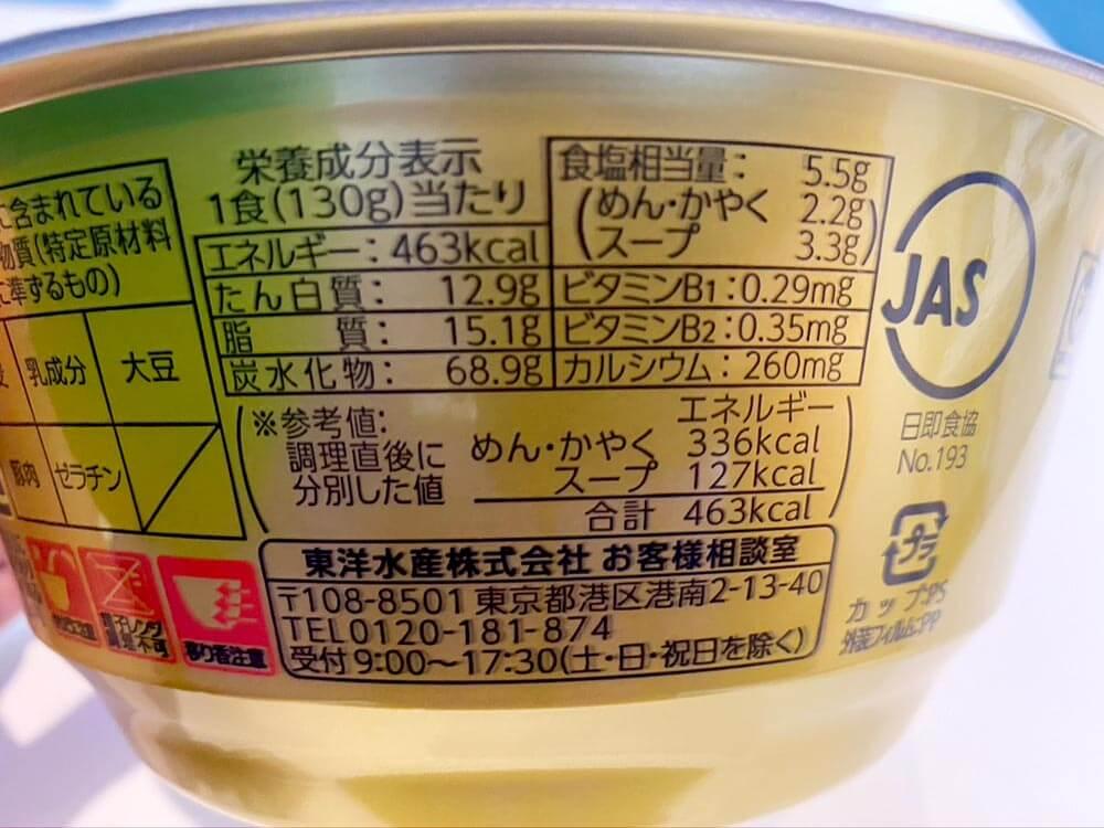 「ラーメン二郎」を意識? マルちゃん正麺の「がっつり系豚骨醤油」は正直、本家とは別物