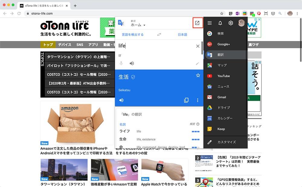 無料で使えるGoogle Chromeの「拡張機能」おすすめ5選 快適性がドUP!