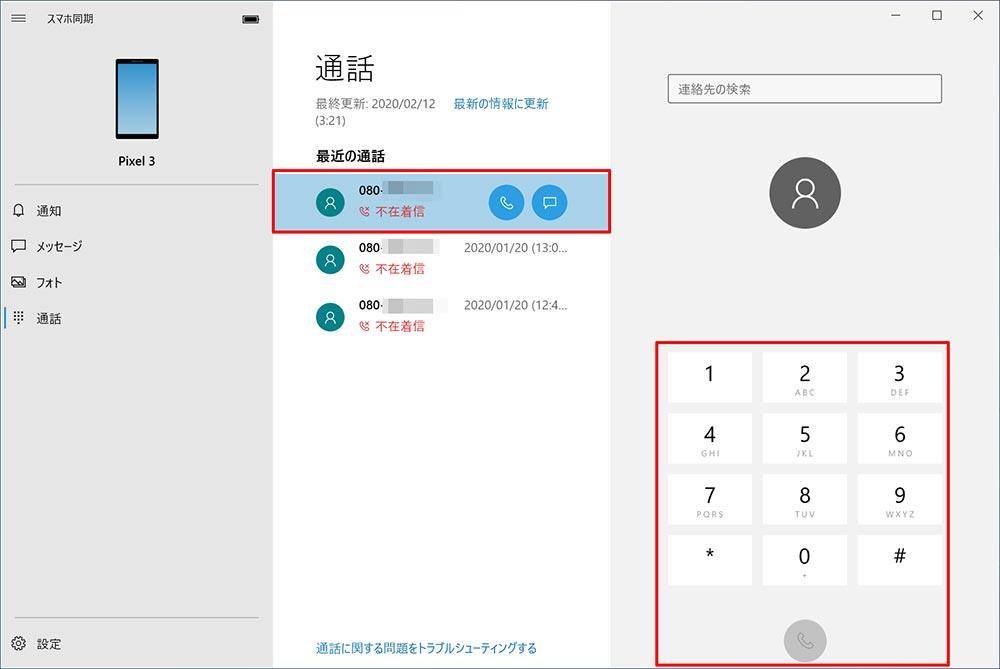 【Windows 10】「スマホ同期」を使ってスマホの通話、写真、SMSをパソコン上で利用する方法