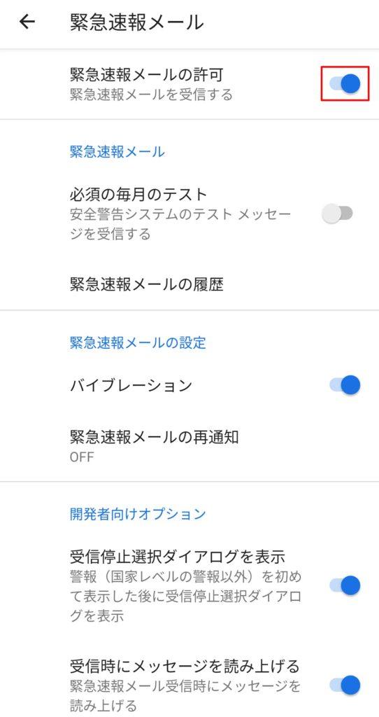 iPhoneやAndroidで「緊急速報メール」を受信できる状態になっているか確認する方法