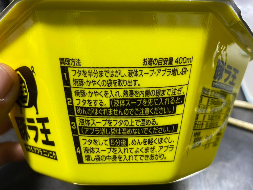 ラーメン二郎を意識した日清の「豚ラ王」は本当に400円の価値があるのか?