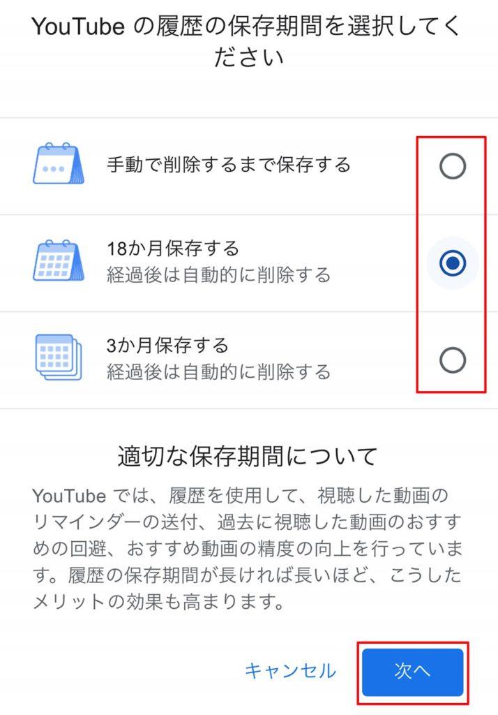 YouTubeで再生した動画の視聴履歴を自動で削除する方法
