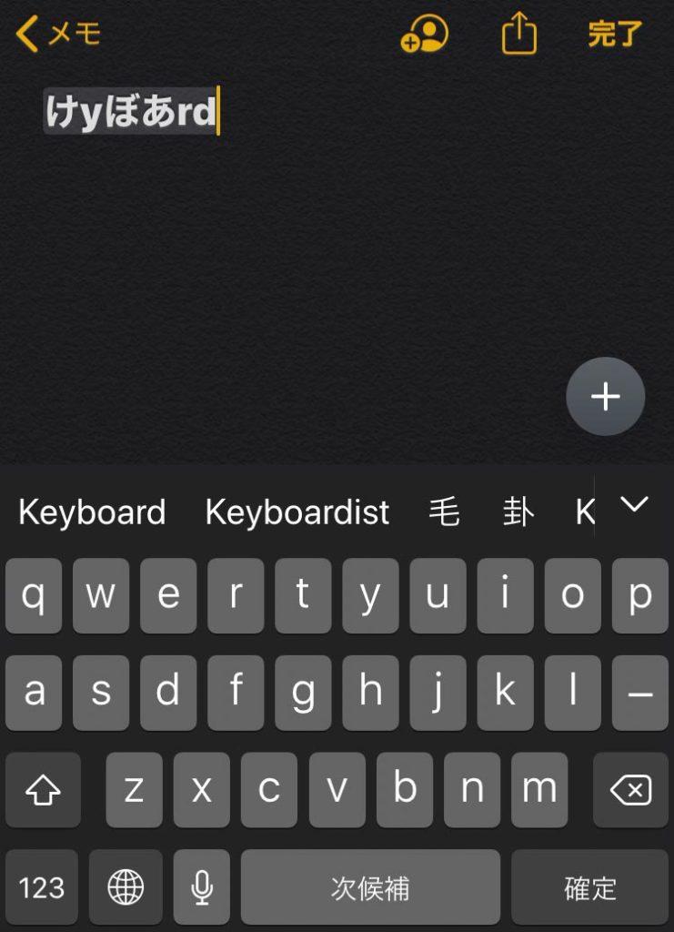 iPhone・iPadの日本語キーボードのまま切替なしで英単語を入力する方法