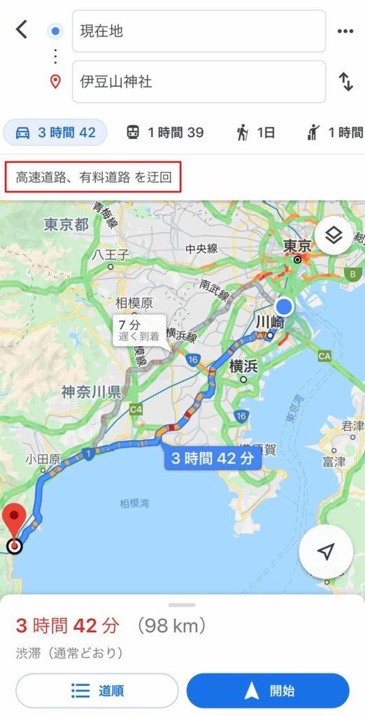 Googleマップナビで「高速道路」「有料道路」を使わないようにする設定方法