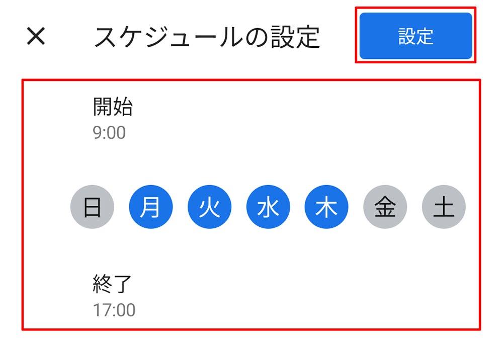 Android 10の新機能「フォーカスモード」を使えば一時的にアプリからの通知を停止できる