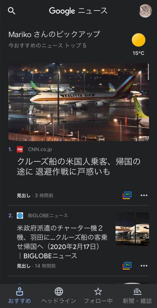 「Googleニュース」アプリ ユーザーの好みに設定して情報を効率的に集める機能の使い方