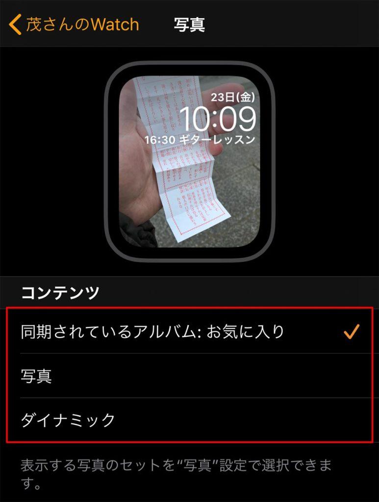 Apple Watchの文字盤にお気に入りの写真を設定する方法 iPhone同様背景をカスタマイズ