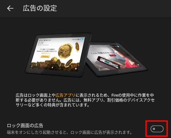 AmazonのFireタブレット 初期状態のロック画面広告表示を非表示に設定する方法