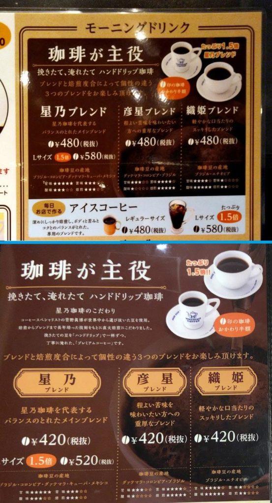 【裏メニュー】「星乃珈琲店」の珈琲2杯目は半額! 珈琲注文でモーニングは無料