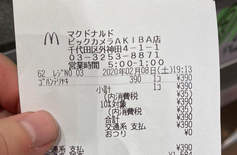 マクドナルドの「ごはんバーガー」が微妙すぎる、悪くないが何かが足りない……