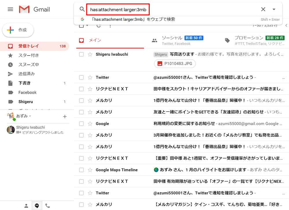 Gmail 添付 ファイル 容量