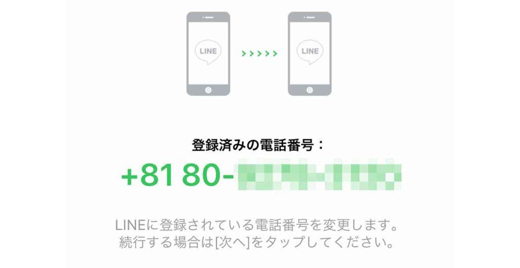 変更 line データ 消える 電話 番号 SIMカード入れ替えでLINEデータは消える?LINE引き継ぎ方法をiPhone・Android別で解説