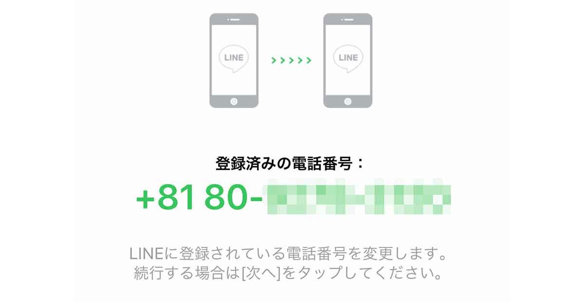 番号 line 変更 電話
