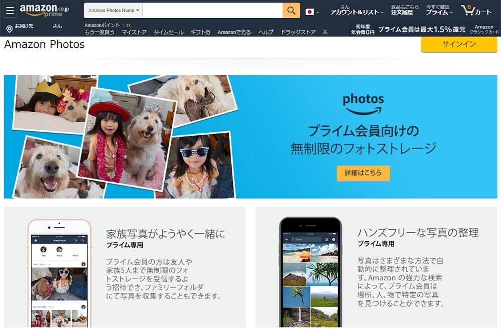 プライム会員なら無制限で利用できる「Amazon photos」の使い方 大切な写真をバックアップ!
