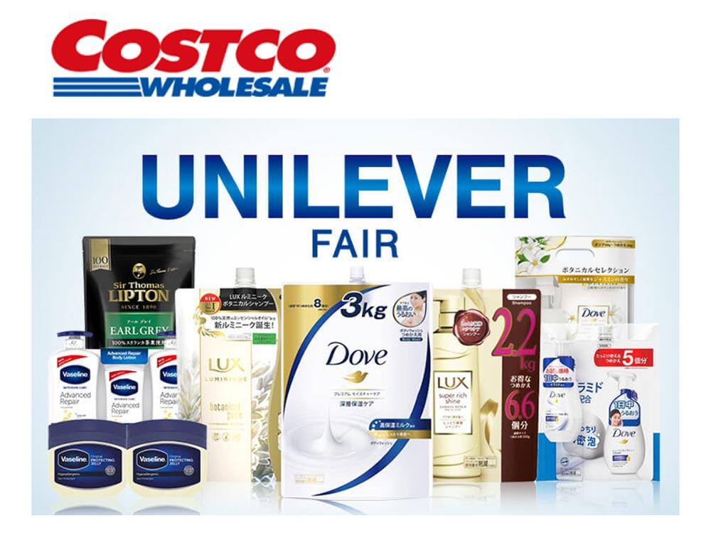 COSTCO(コストコ)セール情報【2020年3月5日最新版】ユニリーバのシャンプーが安い!