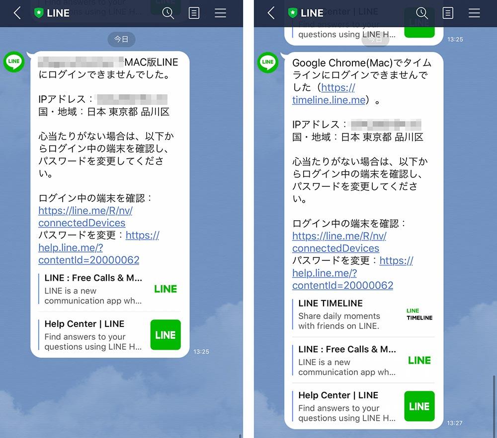 LINE(ライン)メッセージに「PCでLINEにログインできませんでした」の通知が来たときの対処法