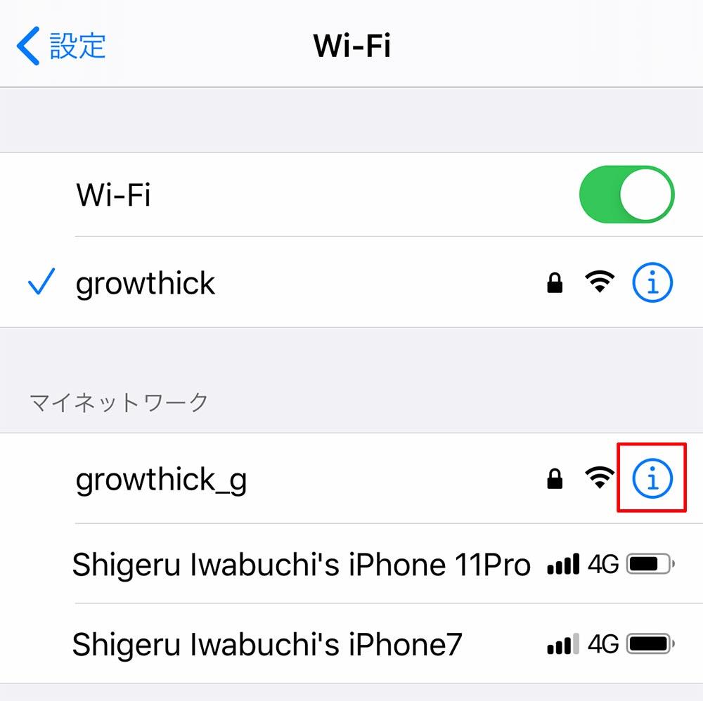 iPhoneでWi-Fiに自動接続しないようにする方法 自動接続をオフにして回避しよう