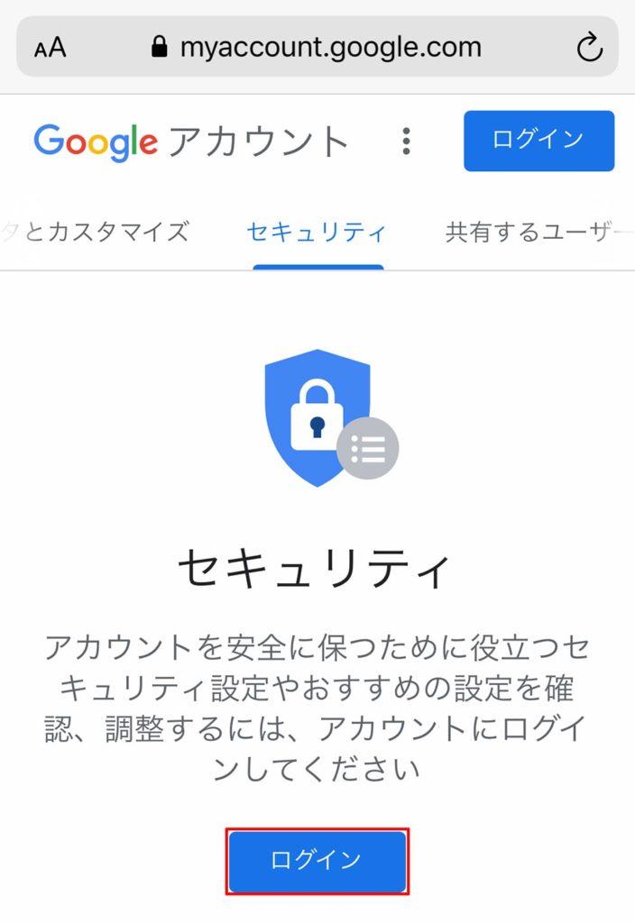 Gmailを共用できる端末でログアウトし忘れたとき遠隔操作でログアウトする方法