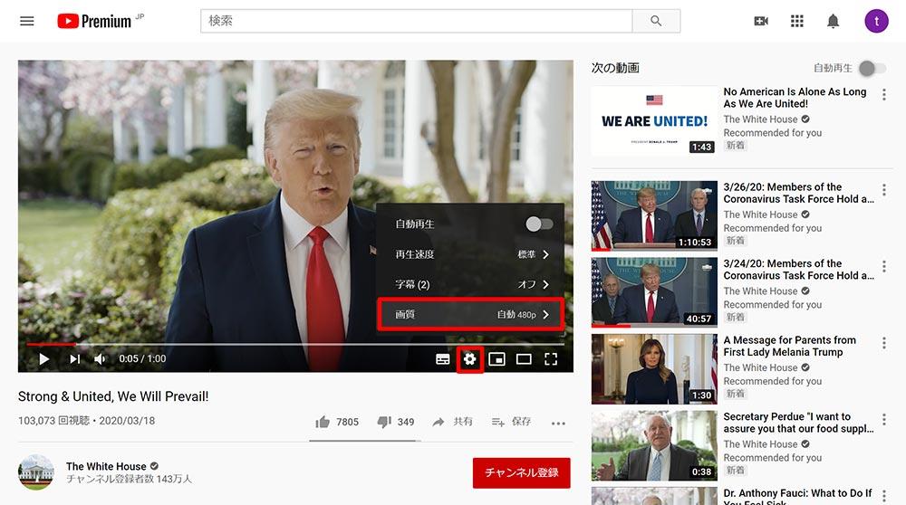 YouTubeが新型コロナウイルスの影響で低画質に?! 高画質に戻す方法は?