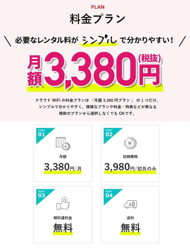 モバイルWi-Fiルータ「クラウドWiFi」はデータ無制限&縛りや解約金なしで3,380円とお得!