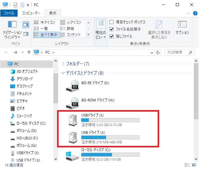 パソコンでUSBメモリの表示名を変更する方法 半角は11文字、全角は5文字までなので注意