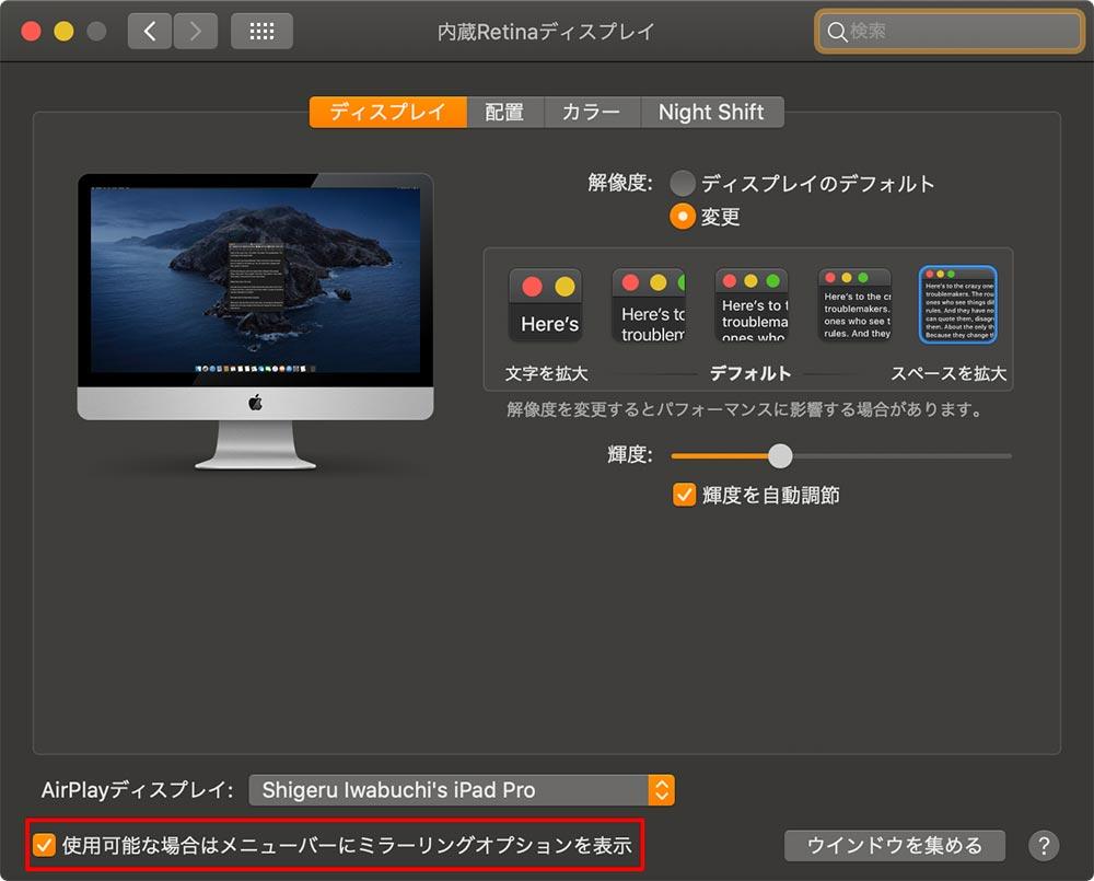 iPadをMacのサブディスプレイする方法 macOSの新機能Sidecar(サイドカー)を使う