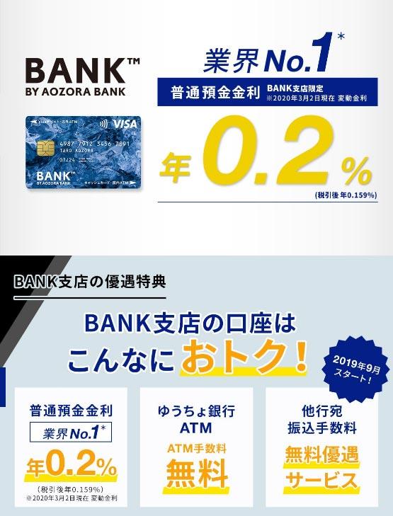 金利が200倍!! 今やネット銀行を利用しないと損する3つの理由とは