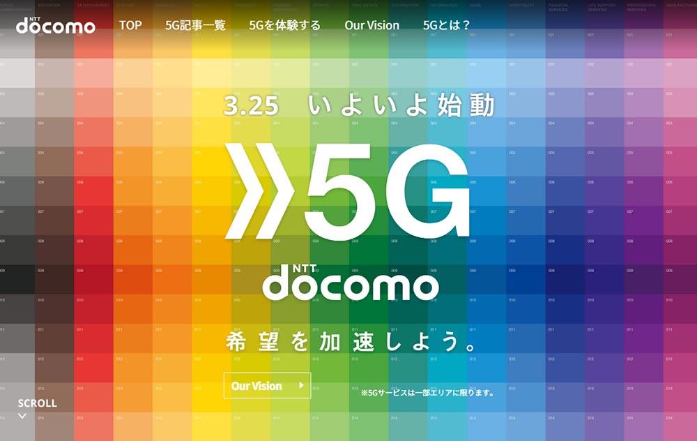「5G」って何? いつから使えて何ができるの? ドコモ、ソフトバンク、au、楽天モバイル
