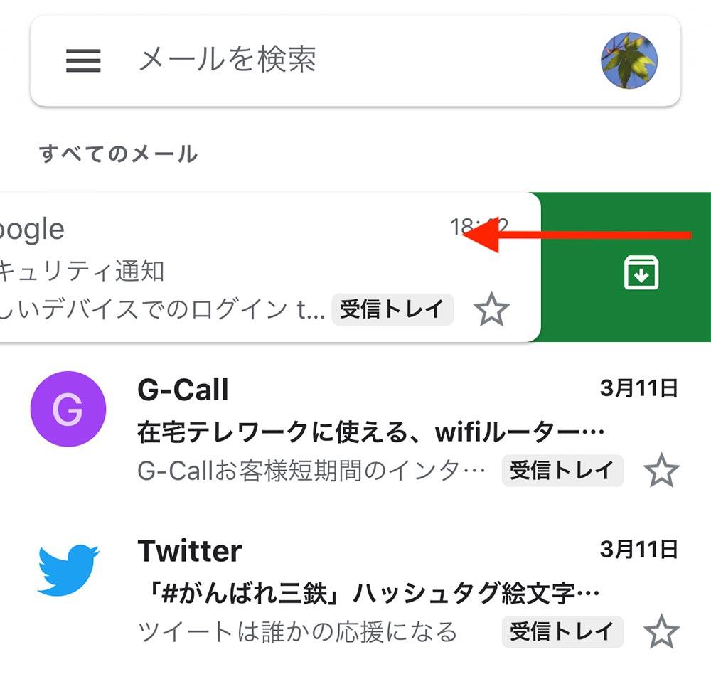 Gmail「アーカイブ」機能の使い方 誤ってアーカイブしてメールが消えたときの対処方法など