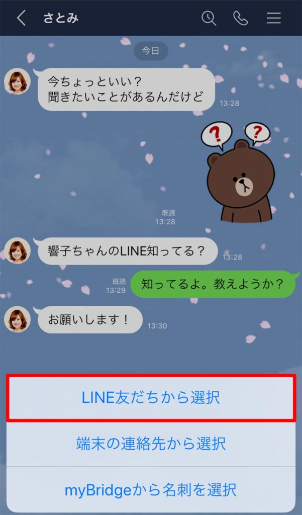 LINE(ライン)で友だちのアカウントを別の友だちに教える方法