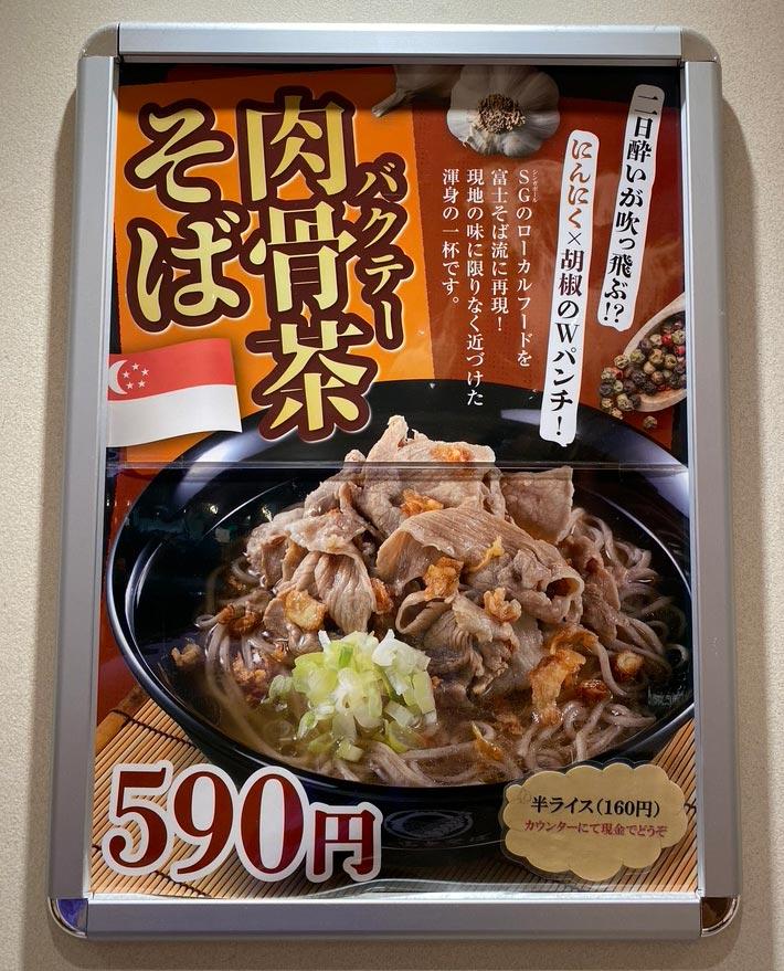 富士そばの『肉骨茶そば』はニンニクとコショウが脳天を直撃するパンチでリピ確定