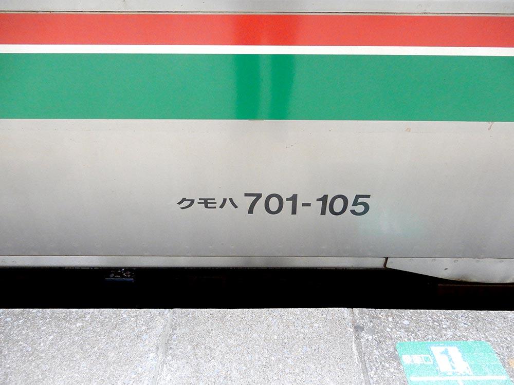 JR車両番号「キハ」「モハ」「キイテ」などに隠された深〜い意味とその秘密