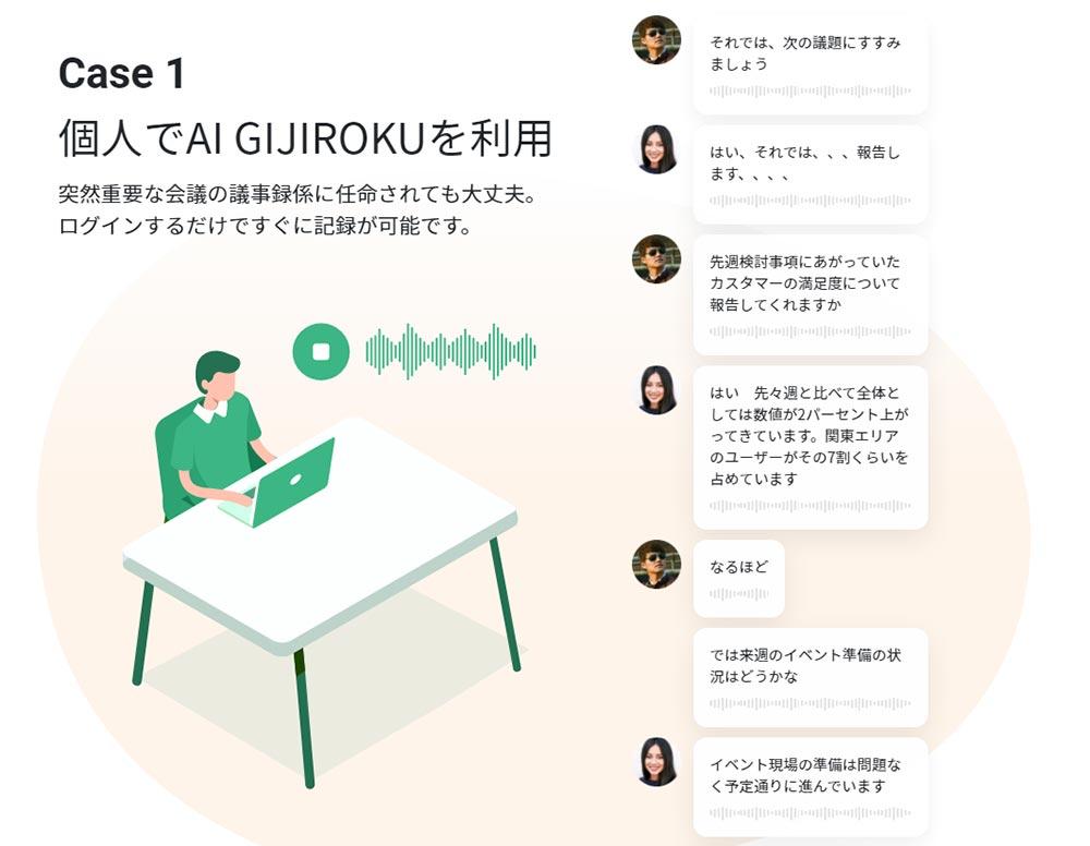会議の内容を自動的に議事録にしてくれる「AI GIJIROKU」はオフライン会議にも使える