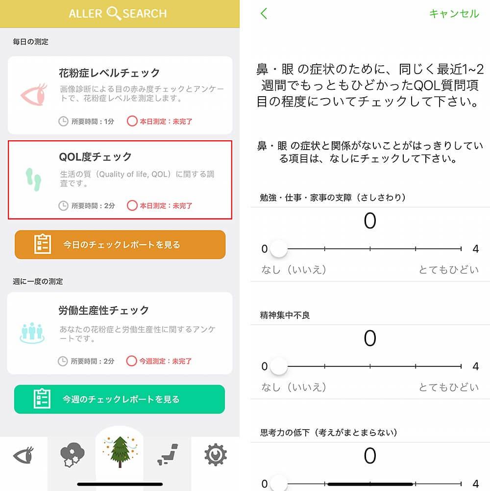 順天堂大学眼科が開発する花粉症アプリ「アレルサーチ」で花粉レベルチェックする方法
