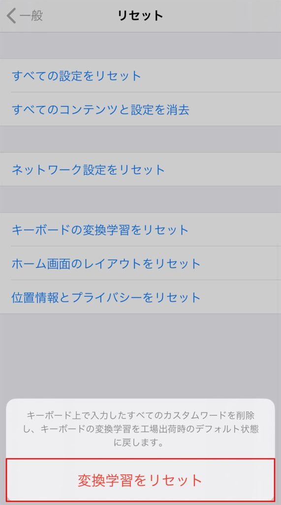 iPhone・iPadのキーボード変換候補に恥ずかしい単語が出てくるのリセットする方法