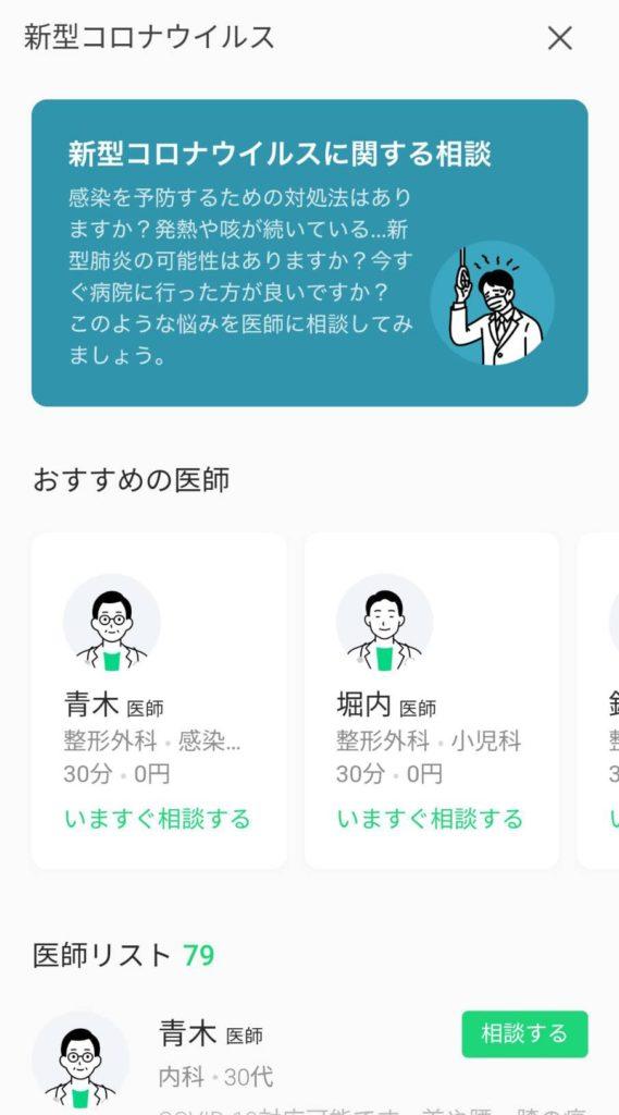 『LINEヘルスケア』が新型コロナウイルスに関する不安などの相談を無料提供している
