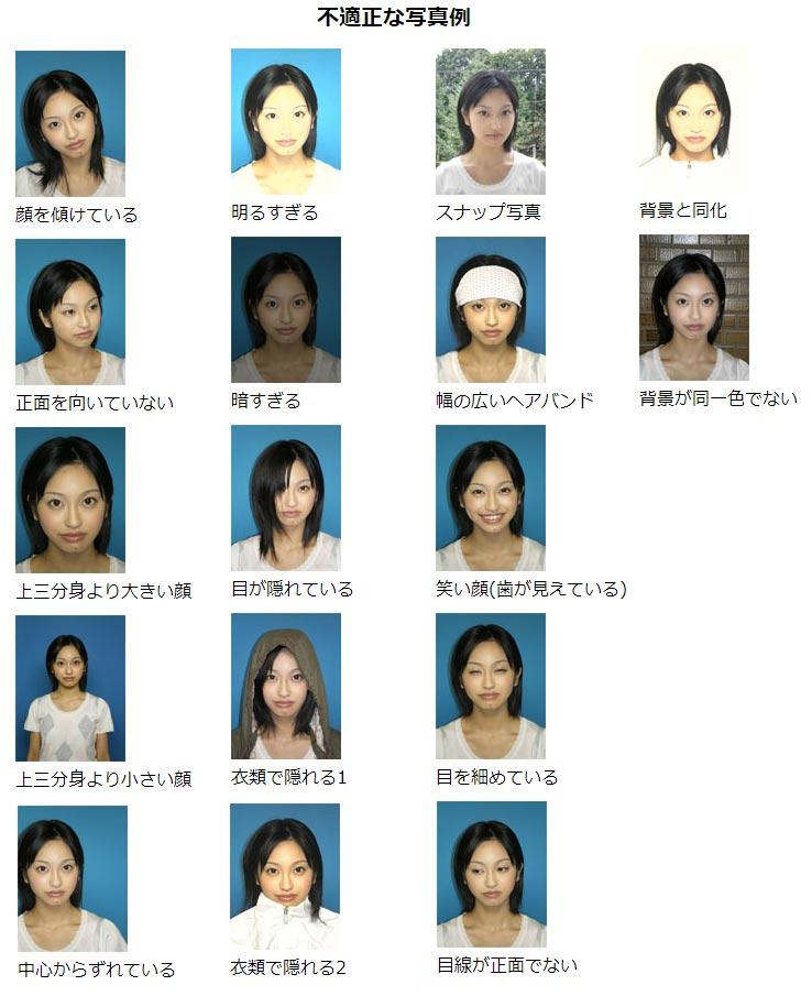 実は、運転免許証の顔写真は自由に変更できるって知ってた! 変顔が嫌という理由でもOK