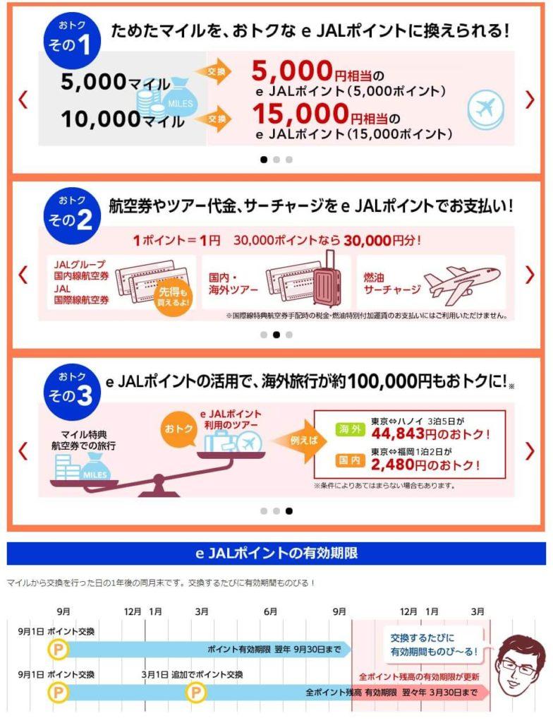 JALマイルの有効期限を延ばせる「e JALポイント」活用法 1万マイルなら1.5倍に増量