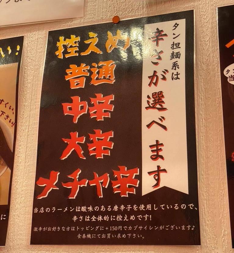 川崎ソウルフード「京阪式タンタンメン」は普通の坦々麺をイメージすると違和感あるかも
