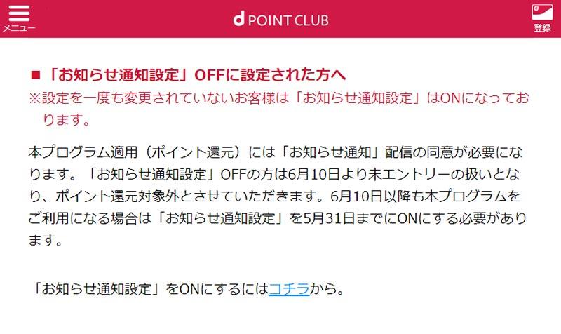 ドコモ「dポイント スーパー還元プログラム」のポイント還元ルールが5月10日から変更に