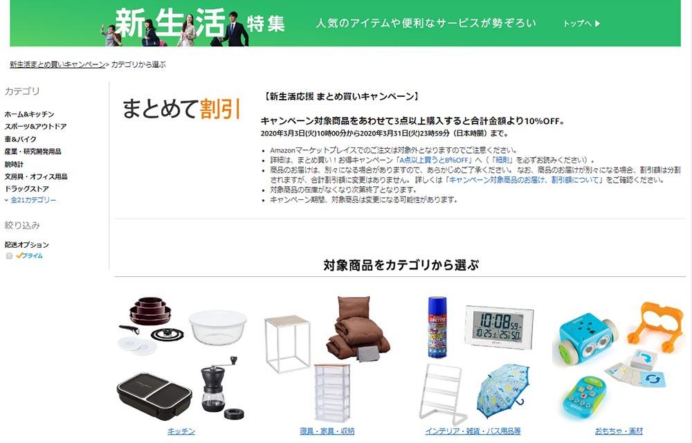 Amazonの新生活セールが3月27日からスタート! 3点まとめ買いで10%オフも