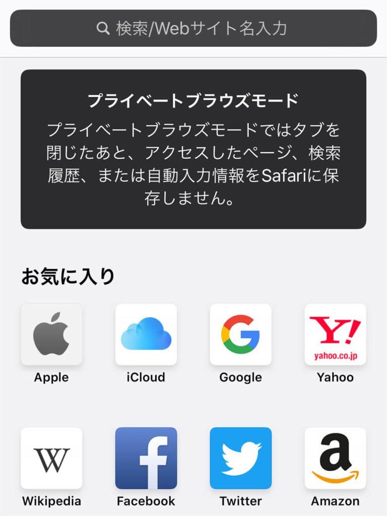 iPhoneのSafariでウェブ閲覧履歴を残さない方法 他人に知られたくないサイトを見ても安心