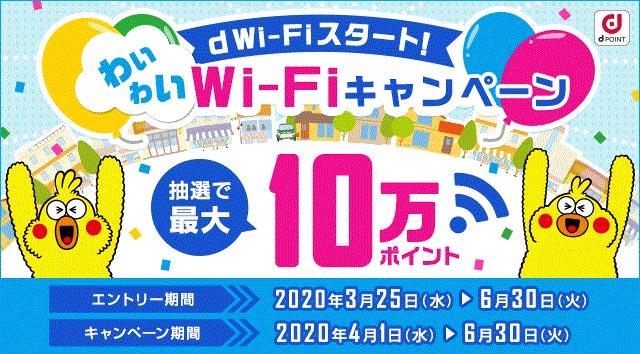 ドコモが公衆無線LAN「d Wi-Fi」を開始 dポイント会員なら無料で使え抽選で最大10万ptが当たる