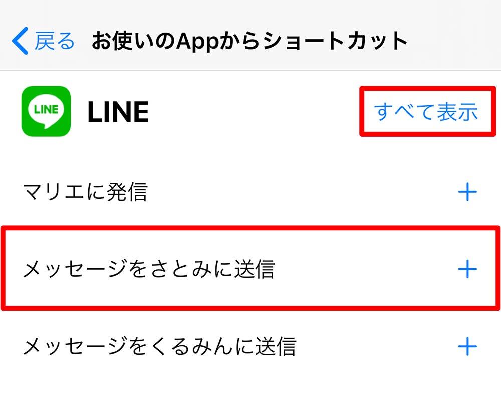 LINE(ライン)のトークや通話をiPhoneの「ショートカット」に設定する方法