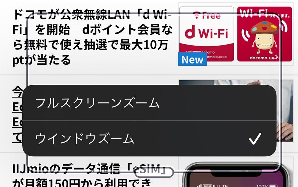 iPhone画面の文字や写真など見づらいとき拡大できる「ズーム機能」の便利な使い方