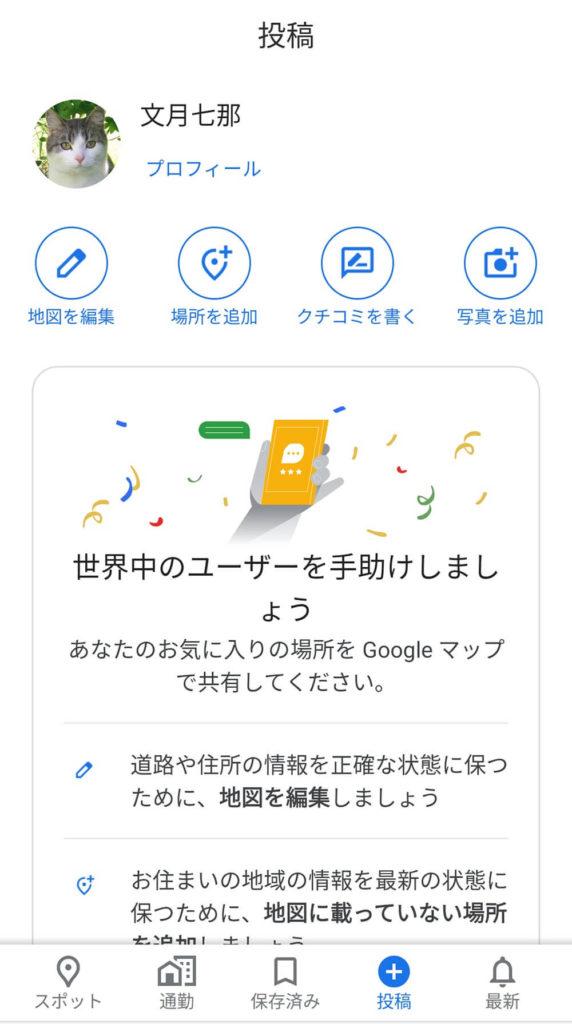 注目のGoogleマップ新機能をチェック! 15周年を迎えてアイコンも一新されさらに便利に