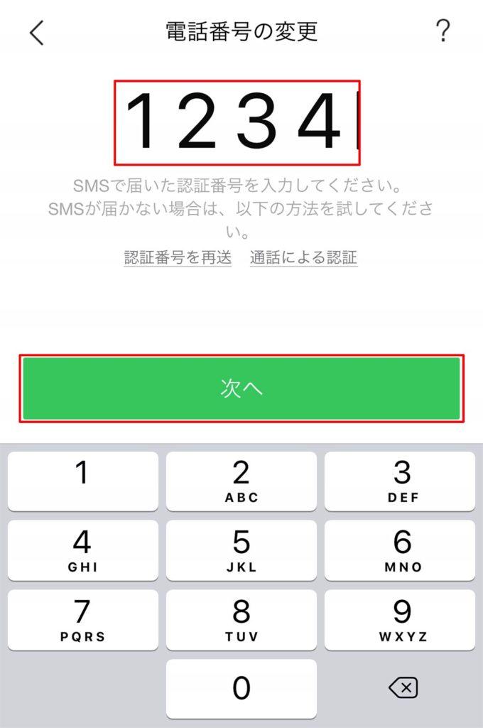 LINE(ライン)で登録の電話番号を変更する方法 番号が変わる機種変更のときは必須