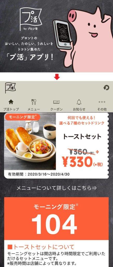 メニュー プロント 【朝カフェ】プロントでお手頃モーニング!「あさごぱん」実食レビュー|さんログ