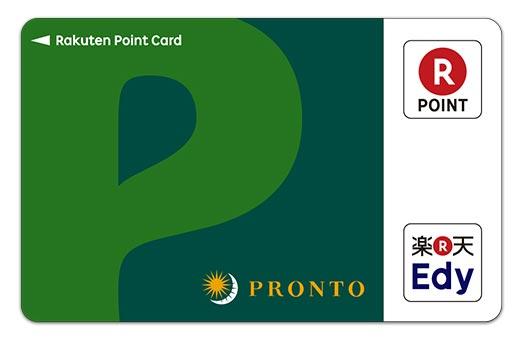 「プロント(PRONTO)」プロン党Edy-楽天ポイントカードでドリンクが10%オフ