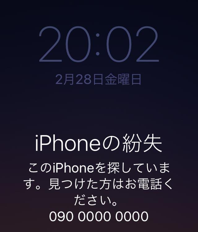iPhone紛失時の強い味方「探す」はどう使う? 日常生活が立ちゆかなくなる前に確認を